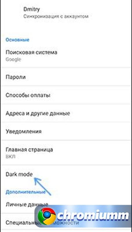гугл хром темная тема андроид