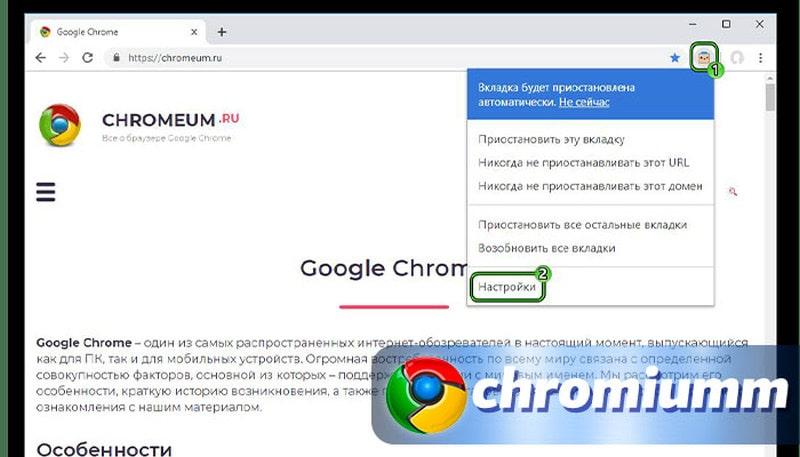 google chrome много процессов в диспетчере задач google