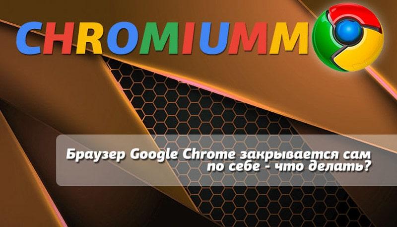 google chrome закрывается сам