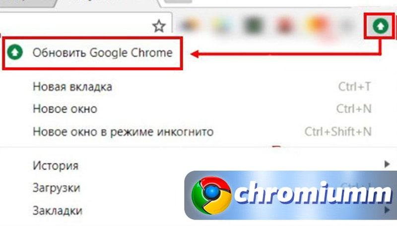 гугл хром закрывается сам что делать