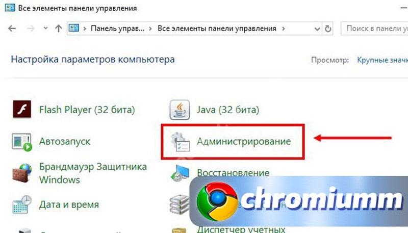 гугл хром закрывается сам по себе