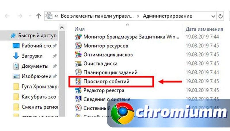 почему браузер гугл хром закрывается сам по себе