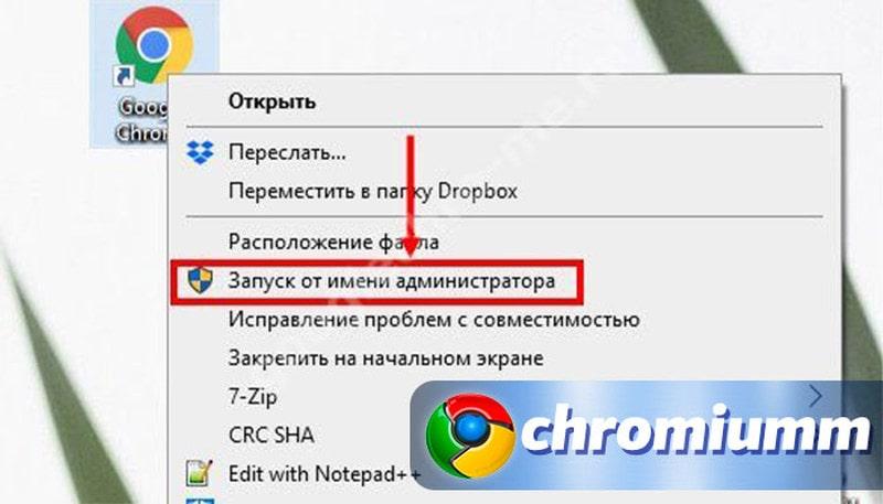 гугл закрывается сам по себе