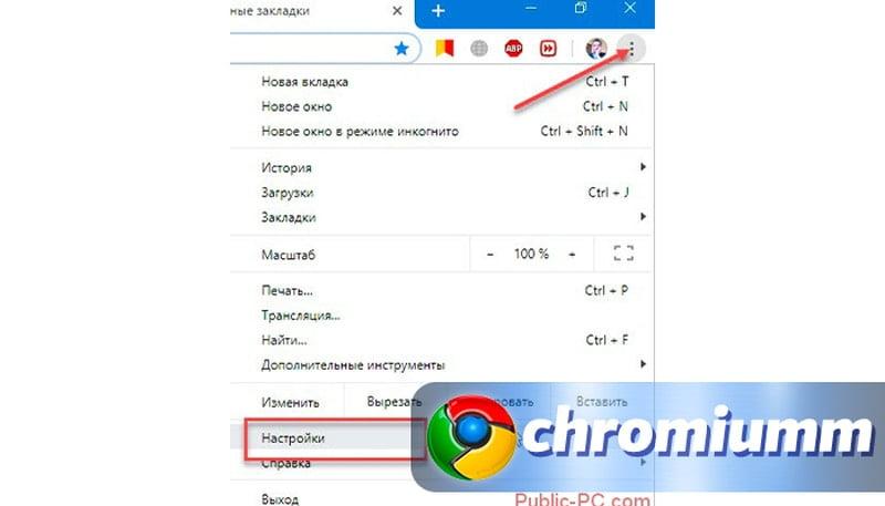 проблемы гугл хром шаг один