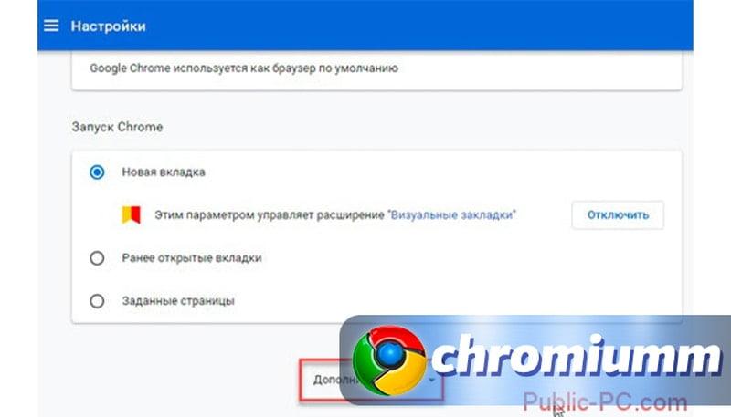 проблемы гугл хром шаг два