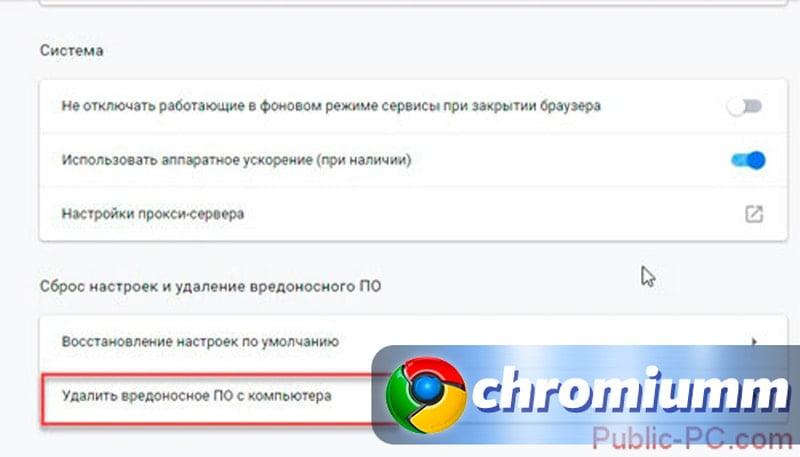 проблемы гугл хром шаг три