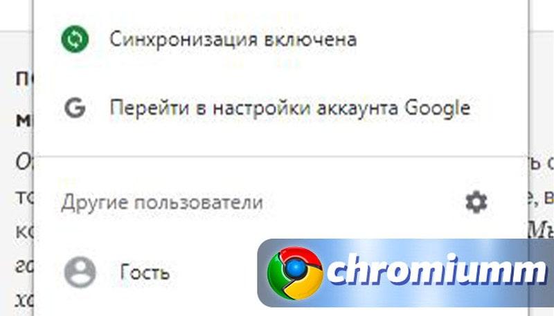 гугл гостевой режим