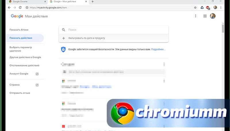 как удалить запросы в поисковой строке гугл