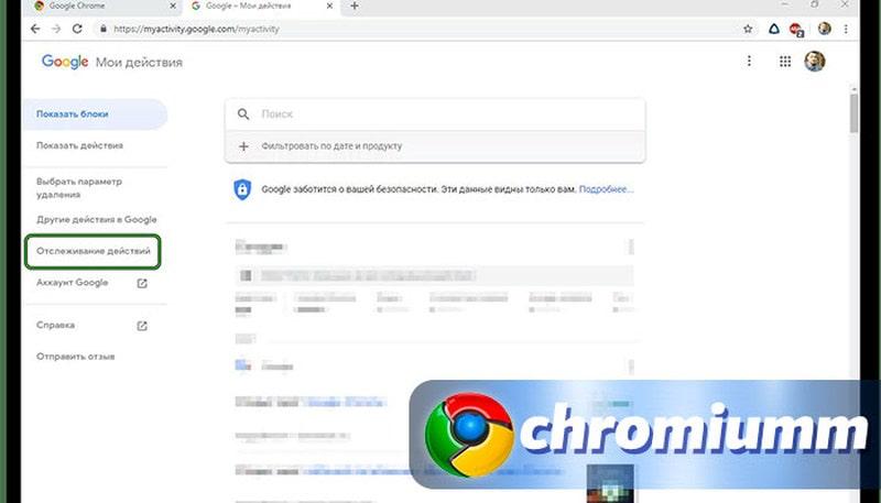 как удалить поисковые запросы в гугл на андроиде