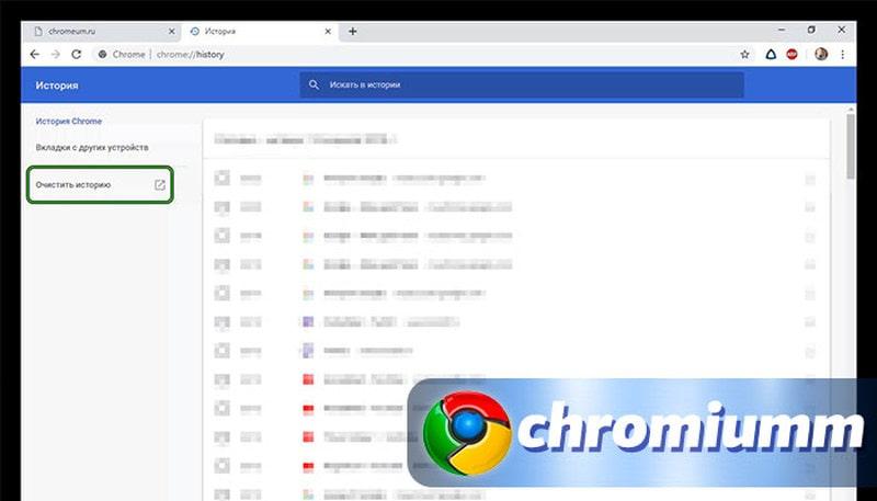 как удалить запросы в поисковой строке гугл хром