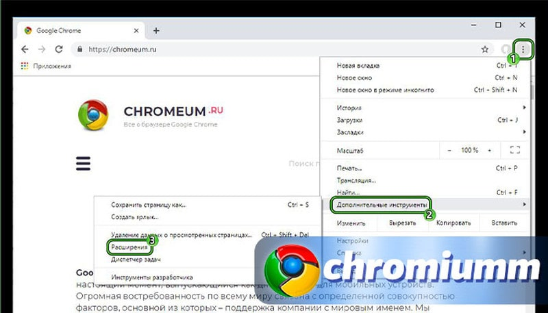 chrome google оформление