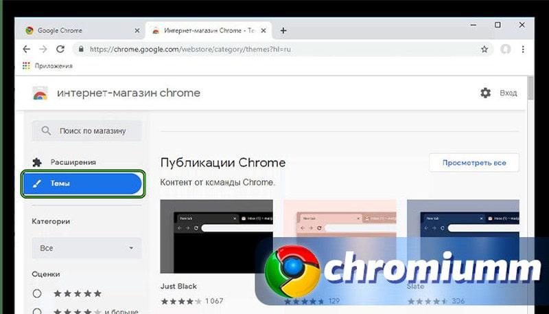 как сделать темную тему в google chrome