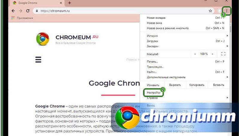 темное оформление google chrome