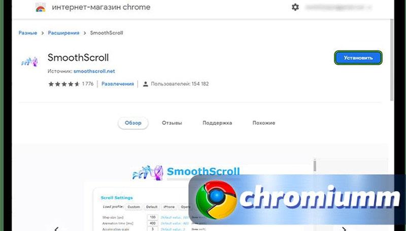 плавный скроллинг в гугл хром