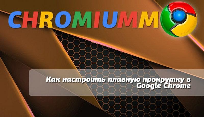 плавная прокрутка в google chrome