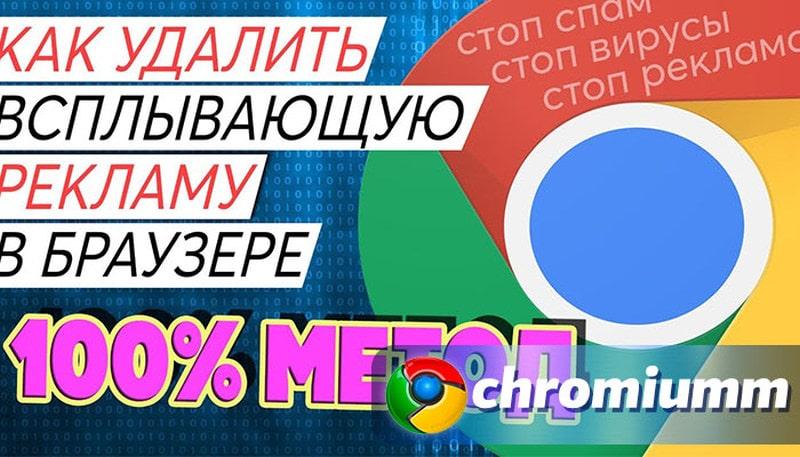 как убрать всплывающую рекламу в браузере гугл хром правом нижнем углу в