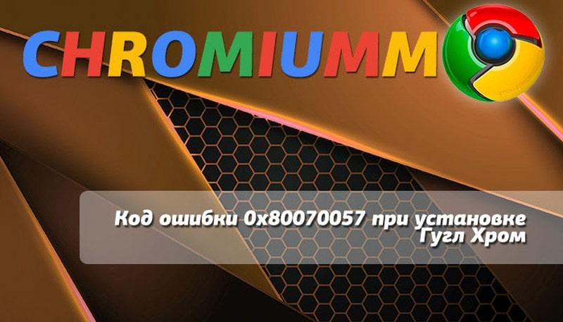 ошибка 0x80070057 при установке google chrome
