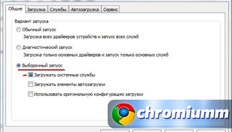 код ошибки 0х80070057 при установке гугл хром
