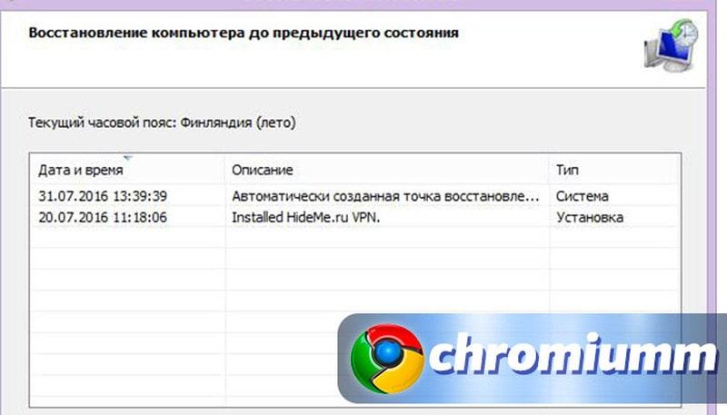 гугл хром ошибка 0х80070057 windows