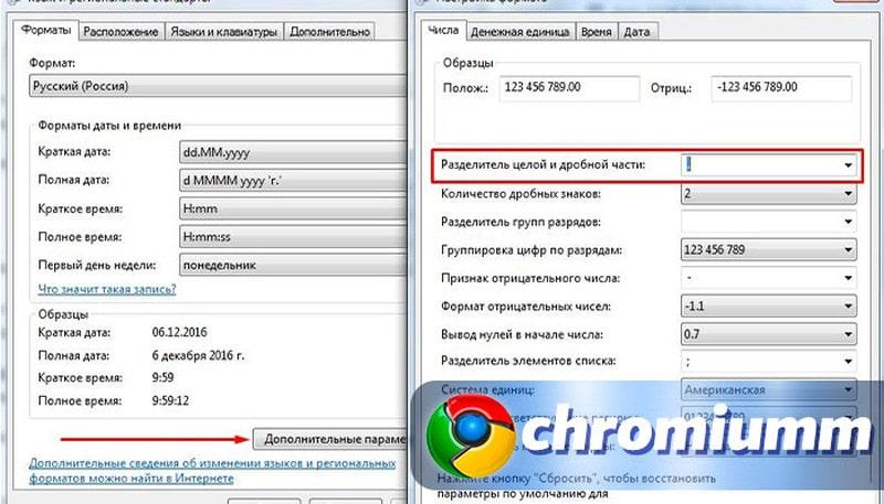 google chrome ошибка установки 0x80070057