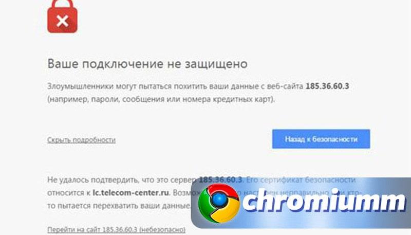 ошибка конфиденциальности в гугл хром