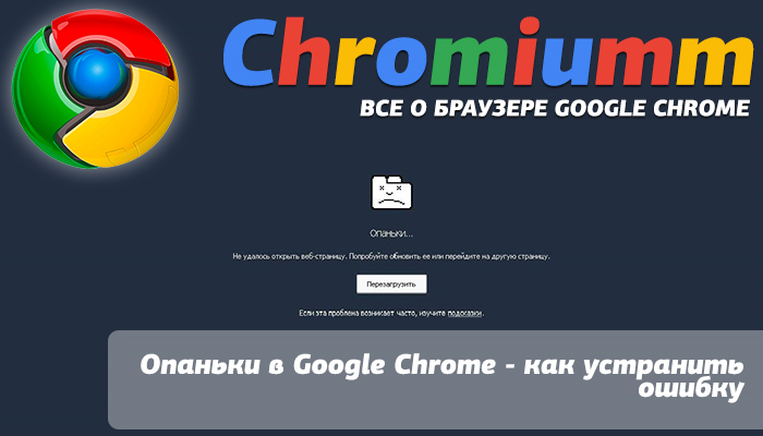 опаньки в google chrome на андроид