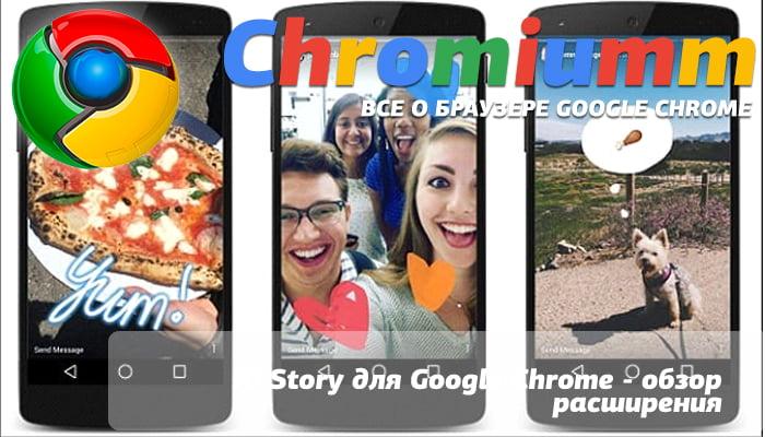 chrome ig story скачать на компьютер для яндекс браузера