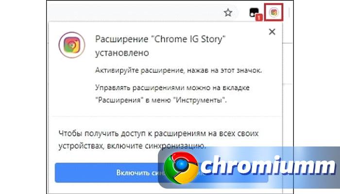 скачать chrome ig story для яндекс браузера для