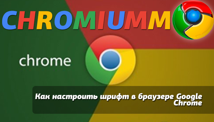google chrome шрифт