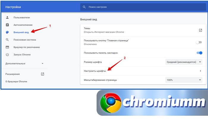 как настроить шрифт в браузере гугл хром