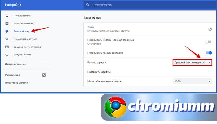 как сменить шрифт в браузере гугл хром