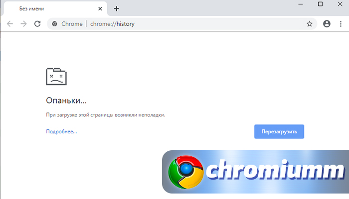 опаньки в google chrome