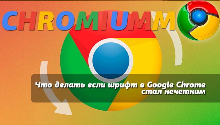 как увеличить размер шрифта в google chrome