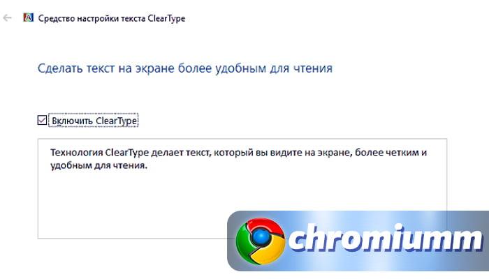 как в гугл хром изменить размер шрифта